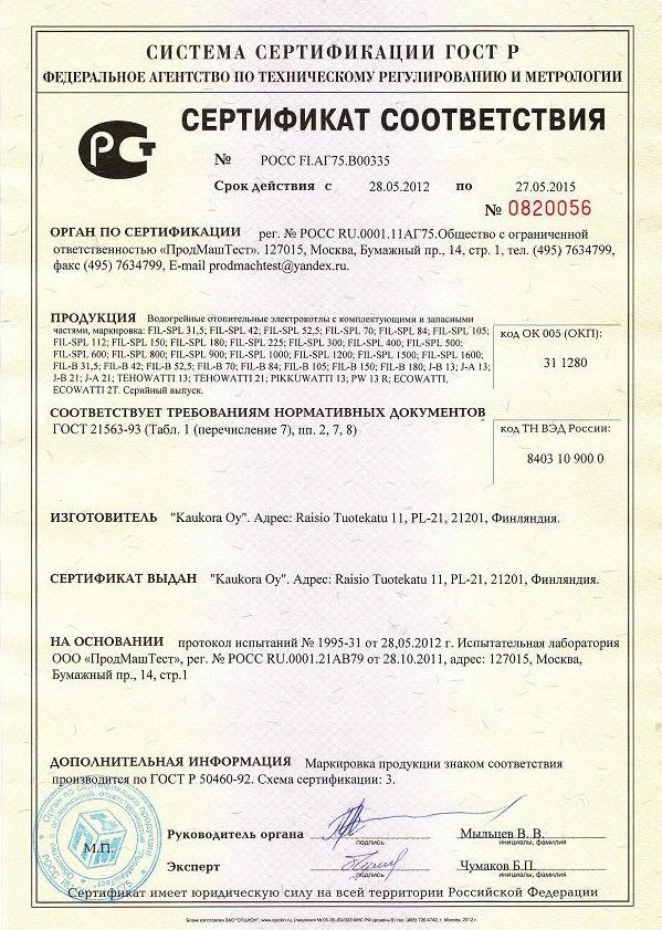 Jaspi Российский сертификат соответствия на электрокотлы различных моделей
